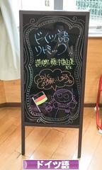 にほんブログ村 外国語ブログ ドイツ語へ