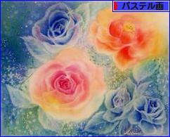 にほんブログ村 美術ブログ パステル画へ