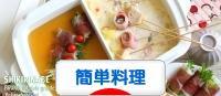 にほんブログ村 料理ブログ 簡単料理へ