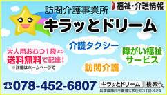 にほんブログ村 介護ブログ 福祉・介護情報へ