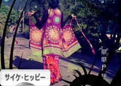 にほんブログ村 ファッションブログ サイケ・ヒッピーへ