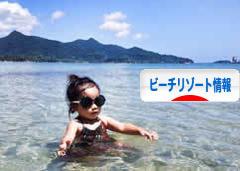 にほんブログ村 海外生活ブログ 海外ビーチリゾート情報へ