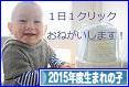 にほんブログ村 子育てブログ 2015年4月~16年3月生まれの子へ