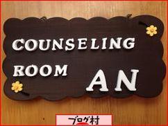 にほんブログ村 メンタルヘルスブログ 心理カウンセリングへ