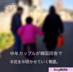にほんブログ村 恋愛ブログ 国際結婚(韓国人)へ