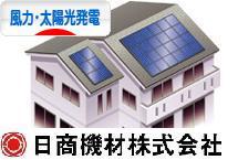 にほんブログ村 環境ブログ 風力発電・太陽光発電へ