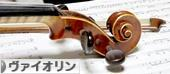 にほんブログ村 クラシックブログ ヴァイオリンへ