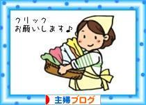 にほんブログ村 主婦日記ブログへ