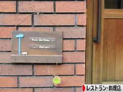 にほんブログ村 グルメブログ レストラン・料理店へ