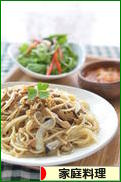 にほんブログ村 料理ブログ 家庭料理へ