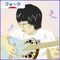 にほんブログ村 音楽ブログ フォークソングへ
