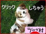 にほんブログ村 犬ブログ 留守番犬へ