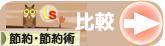 にほんブログ村 その他生活ブログ 節約・節約術へ