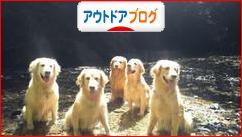 にほんブログ村 アウトドアブログへ