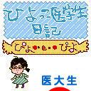 にほんブログ村 大学生日記ブログ 医大生へ