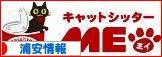 にほんブログ村 地域生活(街) 関東ブログ 浦安情報へ