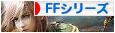 にほんブログ村 ゲームブログ ファイナルファンタジーシリーズへ