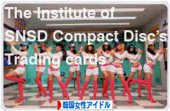 にほんブログ村 芸能ブログ 韓国女性アイドル・アイドルグループへ