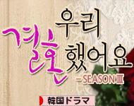 にほんブログ村 テレビブログ 韓国ドラマへ