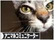 にほんブログ村 その他ペットブログ アニマルコミュニケーターへ