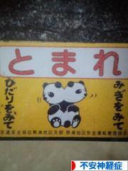にほんブログ村 メンタルヘルスブログ 不安神経症へ
