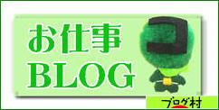にほんブログ村 企業ブログ 卸売・小売業へ