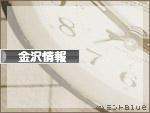 にほんブログ村 地域生活(街) 中部ブログ 金沢情報へ