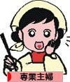 にほんブログ村 主婦日記ブログ 専業主婦へ