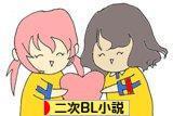 にほんブログ村 小説ブログ 二次BL小説へ