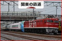 にほんブログ村 鉄道ブログ 関東の鉄道へ