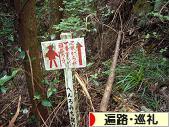 にほんブログ村 旅行ブログ 遍路・巡礼へ