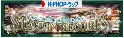 にほんブログ村 音楽ブログ HIPHOP・ラップへ