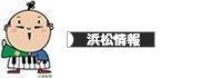 にほんブログ村 地域生活(街) 中部ブログ 浜松情報へ