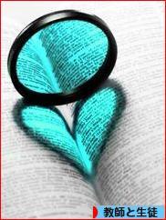 にほんブログ村 恋愛ブログ 教師と生徒の恋愛へ