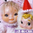 にほんブログ村 ハンドメイドブログ (人形)・ぬいぐるみへ
