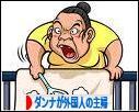 にほんブログ村 主婦日記ブログ ダンナが外国人の主婦へ