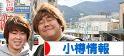 にほんブログ村 地域生活(街) 北海道ブログ 小樽情報へ