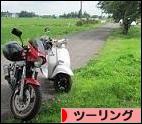 にほんブログ村 バイクブログ ツーリングへ