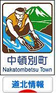 にほんブログ村 地域生活(街) 北海道ブログ 道北情報へ