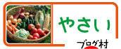にほんブログ村 花ブログ 野菜のみ(家庭菜園)へ