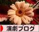 にほんブログ村 演劇ブログへ