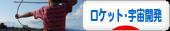 にほんブログ村 科学ブログ ロケット・宇宙開発へ