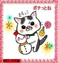 にほんブログ村 猫ブログ MIXブチ猫へ