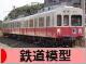 にほんブログ村 鉄道ブログ 鉄道模型へ