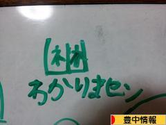 にほんブログ村 地域生活(街) 関西ブログ 豊中情報へ