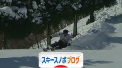 スキースノボーブログブログランキング参加用リンク一覧