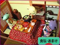 にほんブログ村 コレクションブログ 食玩・おまけへ