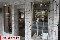 にほんブログ村 花ブログ プリザーブドフラワー教室・販売へ