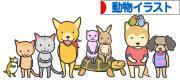 にほんブログ村 動物イラスト人気ランキングへ