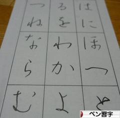 にほんブログ村 美術ブログ ペン習字へ
